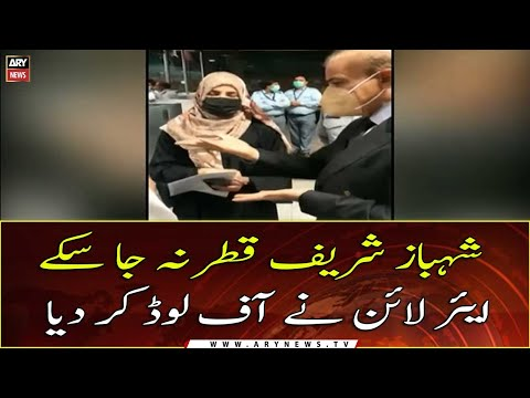 Shehbaz Sharif offloaded