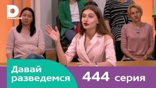 Давай разведемся   Выпуск 444