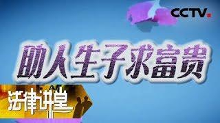 《法律讲堂(生活版)》助人生子求富贵:妻子在家中受伤昏迷 家中财物也不翼而飞 几天后丈夫忽然自首说是自己干的 20190409   CCTV社会与法