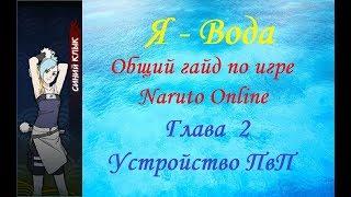 Я - Вода или общий гайд по игре Naruto Online / Глава 2 - Устройство Пвп