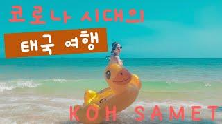 코로나시대의 태국여행 / 코사멧 여행 / Koh Sam…