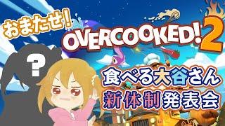 【Overcooked】3年目の大谷さんは一味違う!新体制発表&ゲーム回
