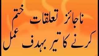 Najaiz Taluqat | Najaiz Taluqat Khatam Karne | جدائی کا آسان عمل