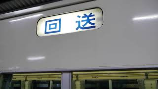 JR東日本185系 快速ムーンライトながら大垣行 幕回し