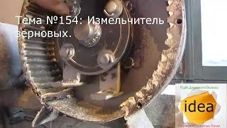 видео покупка мельница для перца шлифования обработку