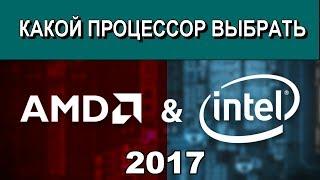 Какой процессор купить в 2017 (AMD vs Intel)