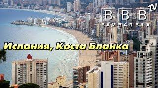 видео Туры в Коста-Бланка