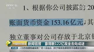 [中国财经报道]新闻链接:康得新122亿现金去向成谜  CCTV财经