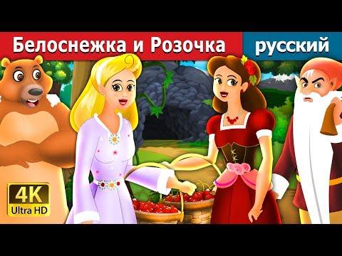 Мультфильм беляночка и розочка смотреть онлайн бесплатно