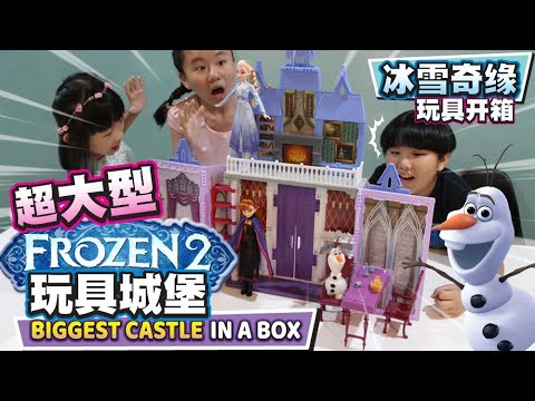 冰雪奇缘2巨型玩具城堡开箱 Frozen 2 Playtime! Elsa & Anna's Castle Toy Unboxing (with English Subtitles)