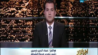 أخر النهار - رئيس تحرير الشروق : الارهاب لن ينتهي من يوم وليله!