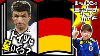 【ロシアW杯】ドイツ代表を格付け!【出場32カ国ミッシランガイド 21/32】