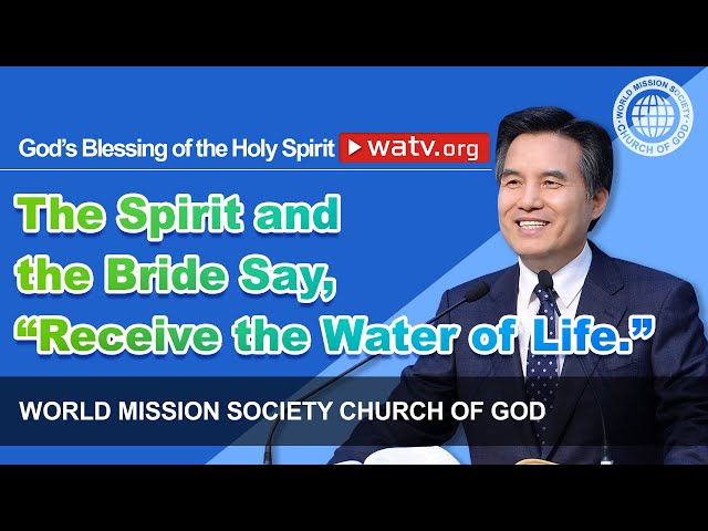 God's Blessing of the Holy Spirit【World Mission Society Church of God】