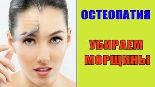 СТРИМ! Остеопатия Работа с лицом Как убрать морщины