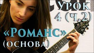 """Урок игры на гитаре #4 (ч.2): СПЛИН """"Романс"""" - перебор"""