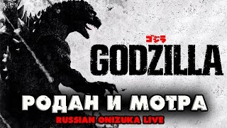 GODZILLA 2015 (PS4/PS3) - РОДАН И МОТРА