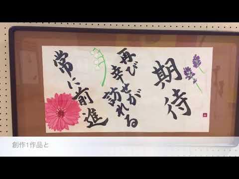 【近畿大学】書道研究墨濤会2018