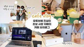cafe vlog #05 유튜브에 진심인 초보 사장 자…