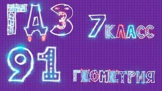 ГДЗ геометрия Атанасян задача 91