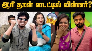 Aari Tittle Winner ! ரம்யா அக்காவின் கதறல் Roast Chennai Talks Youtube Channel Ban Troll | Tamil