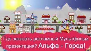Где заказать рекламный мультфильм презентация Альфа Город(, 2014-04-10T13:09:49.000Z)