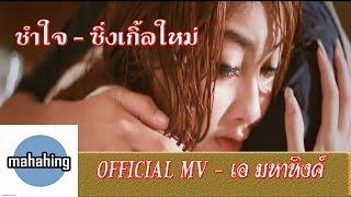 ช้ำใจ : MAHAHING [ เอ มหาหิงค์ ] 【OFFICIAL MV】