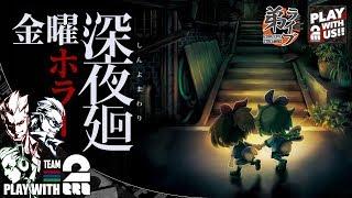 #1【ホラー】弟者,兄者,おついちの「深夜廻(しんよまわり)」【2BRO.】 thumbnail