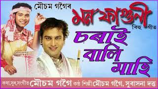 SORAI BALI MAHI | BIHU SONG | MOUSAM GOGOI