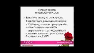 Как стать консультантом AVON в Украине(, 2013-01-13T01:33:16.000Z)