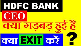 HDFC BANK CEO गड़बड़ हुई है? | HDFC BANK SHARE PRICE TARGET | HDFC BANK STOCK LATEST NEWS by smkc