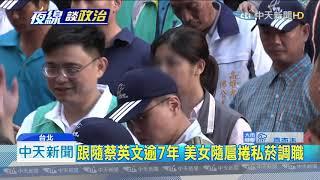 20190814中天新聞 私菸風暴!蔡英文美女隨扈 訂菸遭調職