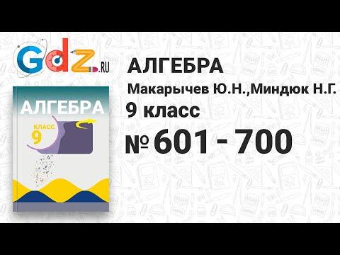 № 601-700 - Алгебра 9 класс Макарычев