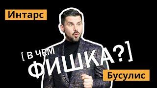 Интарс Бусулис - отношения с женой, налоги, Пугачева и дружба с Ваенгой