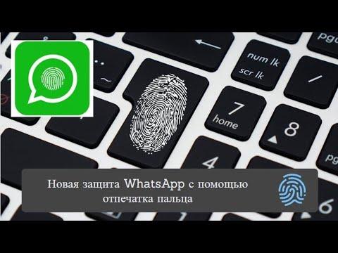 Новая защита WhatsApp с помощью отпечатка пальца - Android