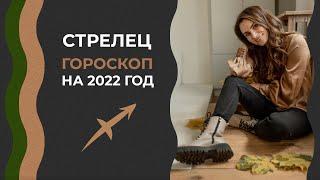 Важно! Стрелец. Гороскоп на 2022 год. Алла Вишн...