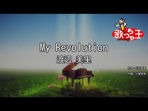 【カラオケ】My Revolution/渡辺 美里