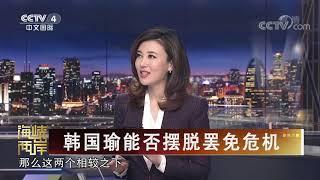 《海峡两岸》 20200508| CCTV中文国际