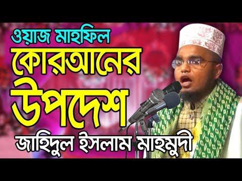 Bangla waz zahidul islam dinajpur waz 2019 – ওয়াজ  কোরআনের উপদেশ – islamic jalsa waz bangla 2019