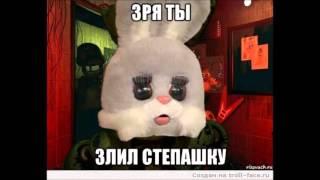 - приколы ФНАФ