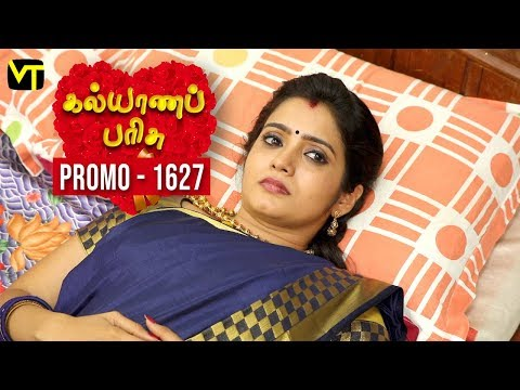Kalyanaparisu Tamil Serial Episode 1627 Promo on Vision Time. Let's know the new twist in the life of  Kalyana Parisu ft. Arnav, srithika, Sathya Priya, Vanitha Krishna Chandiran, Androos Jesudas, Metti Oli Shanthi, Issac varkees, Mona Bethra, Karthick Harshitha, Birla Bose, Kavya Varshini in lead roles. Direction by AP Rajenthiran  Stay tuned for more at: http://bit.ly/SubscribeVT  You can also find our shows at: http://bit.ly/YuppTVVisionTime  Like Us on:  https://www.facebook.com/visiontimeindia