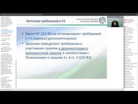 """Бесплатный вебинар: """"Требования к участникам закупок по 223-ФЗ: практика применения"""""""