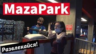 MazaPark - площадка развлечений | Сходи Посмотри Мазапарк (Маза парк/Maza Park) Санкт-Петербург смотреть онлайн в хорошем качестве бесплатно - VIDEOOO