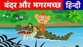बुद्धिमान बंदर और मगरमच्छ | बंदर की कहानी | Bandar Aur Magarmach ki Kahani | Hindi Fairy Tales