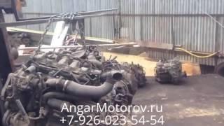 Крупнейший Склад Контрактных Двигателей в Москве. Доставка по СНГ Купить двигатель бу в Москве(, 2017-02-06T11:34:49.000Z)