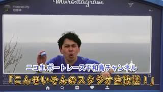 ボートレース平和島 http://www.heiwajima.gr.jp/ GⅢ平和島レディースカ...