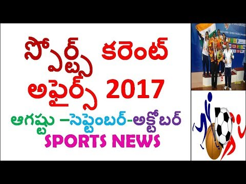 LATEST SPORTS CURRENT AFFAIRS 2017 IN TELUGU || last 3 months sport news 2017  || competitive exams