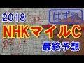 NHKマイルカップ 2018 最終予想