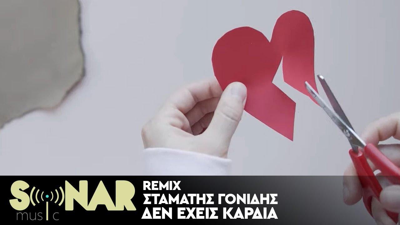 Σταμάτης Γονίδης - Δεν έχεις καρδιά (Κωνσταντίνος Παντζής - Νίκος Σουλιώτης Remix)