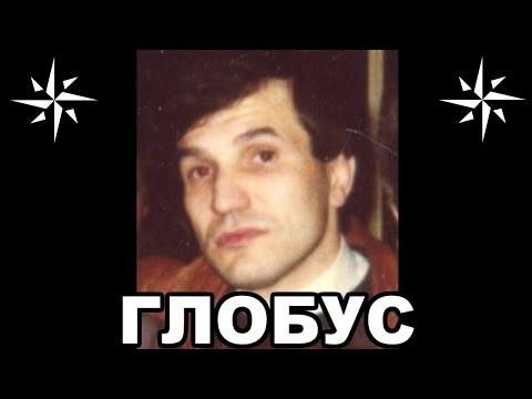 Вор в законе Глобус (Валерий Длугач), входивший в пятёрку влиятельнейших авторитетов Москвы