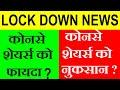 Lockdown news :  कोनसे शेयर्स को फायदा | कोनसे शेयर्स को नुकसान | Latest stock market news SMKC